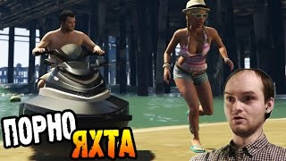 GTA 5 Прохождение ► ПОРНО ЯХТА ◄ #07