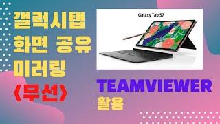 갤럭시탭S7 무선 미러링, 화면공유, 태블릿-노트북 화…