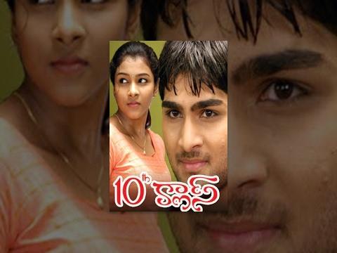 10th Class Telugu Full Movie : Bharat, Saranya : Telugu Super Hit Movie