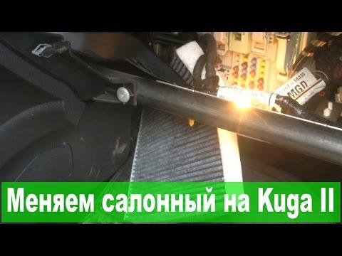 Подробно о замене фильтра салона на Форд Куга 2