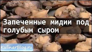 Рецепт Запеченные мидии подголубым сыром