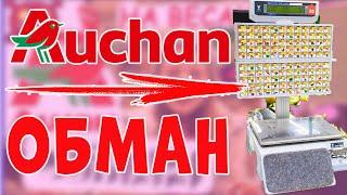 ⚖️ Обман в магазине АШАН / Тайна весов / Разоблачение ✓ 4К