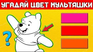 Тест: Хорошо ли вы помните героев наших любимых мультфильмов ? Угадайте цвета героев мультиков !