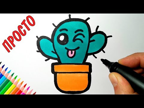 Как нарисовать МИЛЫЙ КАКТУС очень просто, Просто рисуем