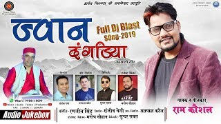 New Latest Garhwali Dj Song 2019 | Jawan Dagdya | RAM KAUSHAL | Aryan Films Entertainment
