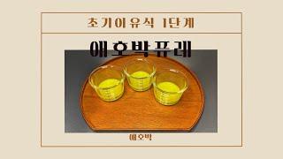 [초기이유식 1단계] 애호박퓨레(베이비무브)