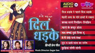 Hindi Love Songs | Dil Dhadke Jukebox | Sunidhi Chouhan | Vinod Rathod | Seema Mishra | Sagar Sen