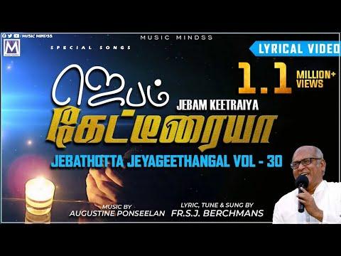 Jebathotta Jeyageethangal Vol 30 - Jebam Kaeteeraiya   Lyric Video   Fr S J Berchmans