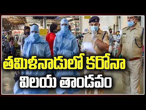 COVID-19 Cases To Reach  1,50,000-mark in Tamilnadu   Latest Updates   TV5 News teluguvoice