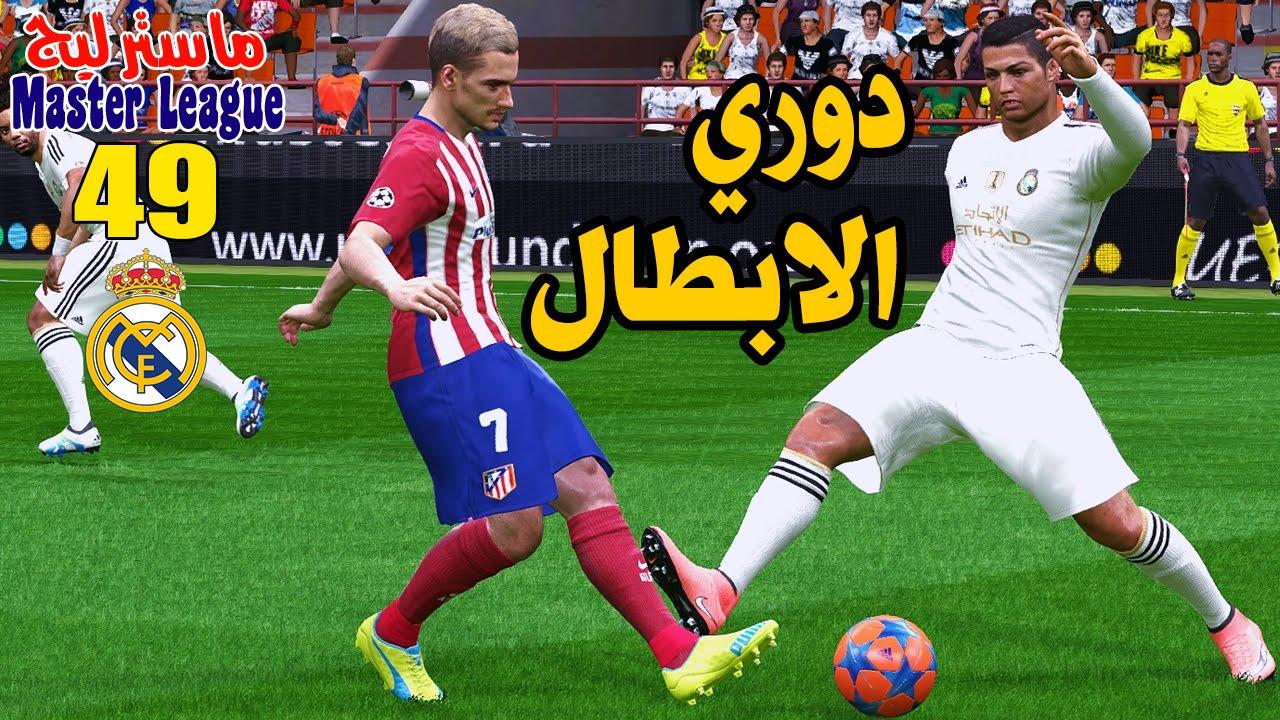 ماستر ليج #49   ريال مدريد ضد اتلتيكو مدريد في دوري ابطال اوروبا !! مباراة طاحنة !!   بيس 2016