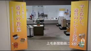 明治から昭和時代にかけて使われた道具や電化製品を紹介する企画展「道...
