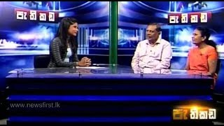 Pathikada Sirasa Tv 26 th of March 2019, Plnr Piyal Silva, Plnr. Indu Weerasooriya Thumbnail