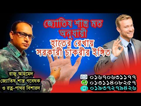 Palmistry in Bangla: হাতের রেখায় সরকারী চাকরীর ইঙ্গিত