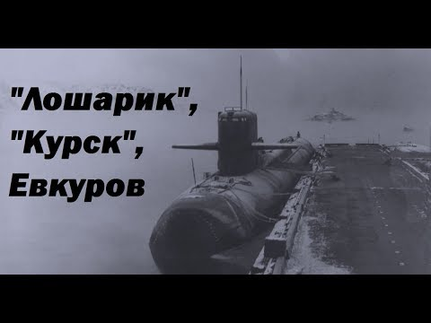 Д Е Галковский  «Лошарик», Евкуров и «Курск»