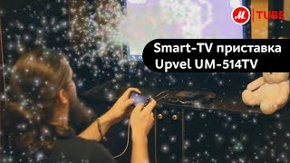 Смарт ТВ-приставка Upvel UM-514TV(Upvel UM-514TV: микрокомпьютер под управлением ОС Android 4.2 Подробнее – http://www.mvideo.ru/product-list?, 2014-03-05T08:24:08.000Z)