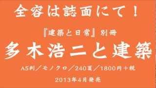 インタヴュー音源「坂本一成による多木浩二」からの抜粋