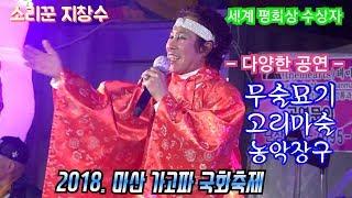 소리꾼의 대부 지창수 품바 ⭐2018.11.6.(야간) ,세계 평화상 수상자의 다양한 공연물로 분위기를 휩쓸어 ~^