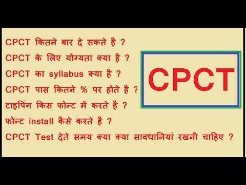 CPCT - की समस्त जानकारी | CPCT क्या है ?| what is CPCT ?