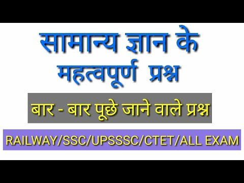 #7 science gk   science gk in hindi  for Railway Loco pilot   group D  SSC UP POLICE  gk in hindi