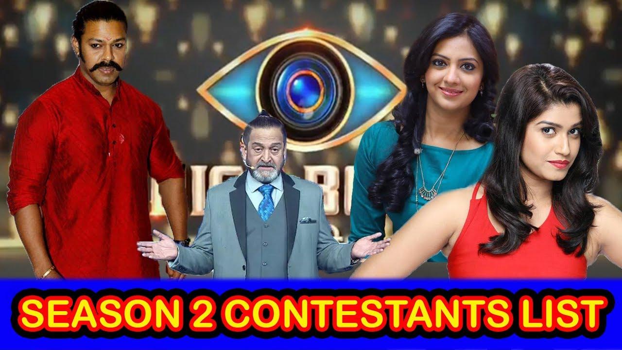 Bigg Boss Marathi Season 2 Contestants List Reveled|BBM2