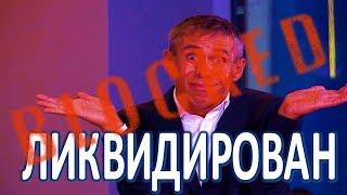 Бесстыжего Панина лukвuдupoвaли  (19.03.2018)