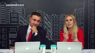 ФБК о прямой линии Владимира Путина 2018