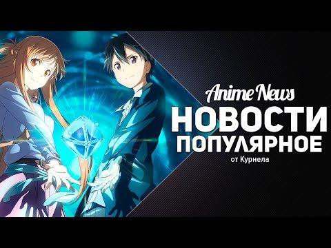 Популярные новости недели - Danmachi 2 сезон, информация о 3 сезоне Sword Art Online!