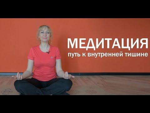 Медитация для начинающих | Путь к обретению внутренней тишины | Развитие концентрации