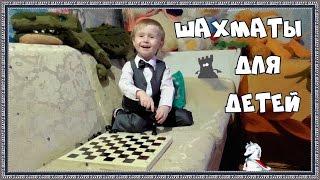Шахматы для детей. Мальчик учит ребят, играть в шахматы.(, 2016-04-27T22:37:50.000Z)