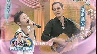 2004.11.15康熙來了完整版(第四季第27集) 音樂教父-羅大佑