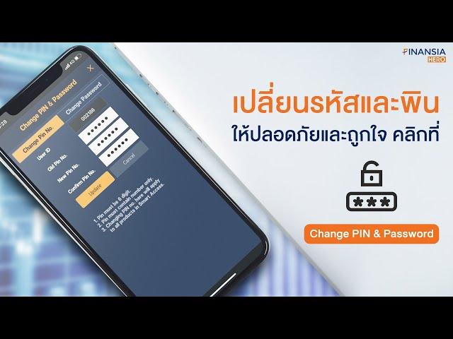 เปลี่ยนรหัสและพินให้ปลอดภัยและถูกใจ คลิกที่ Change PIN & Password