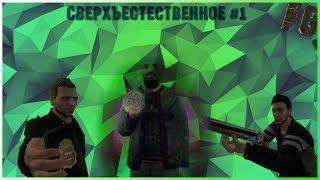 Сверхъестественное 1 сезон 1 серия версия Factory Games