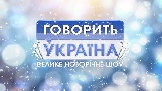 Говорить Україна. Велике новорічне шоу
