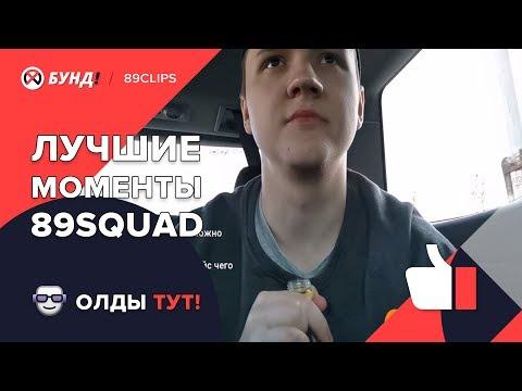 Лучшие моменты 89SQUAD / Пенис анализатор / Муха - сосунья / Путин съел Россию
