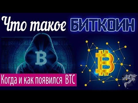 Что такое биткоин (bitcoin) простыми словами и для чего он нужен + кто и когда создал биткойн