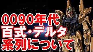 【ガンダム】0090年代の百式・デルタ系列について(考察)