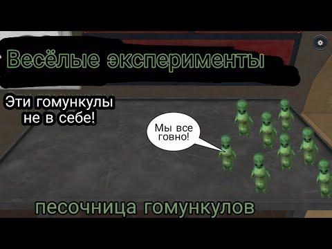 Упоротая игра про ГОМУНКУЛОВ! Homunculus Sandbox / Я боюсь этих гомункулов...