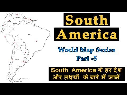 South America | उत्तरी अमरीका | World Map | World Geography
