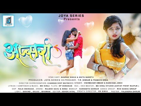 II अप्सरा ll APSARA II❣️ VISHVAHAR OMESH & KANCHAN ll Gaurav & Anita ll Md Siraj ll  cg dance video