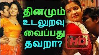 தினமும் உடலுறவு வைப்பது தவறா? | Tamil Health Tips | Home Remedies | Latest News