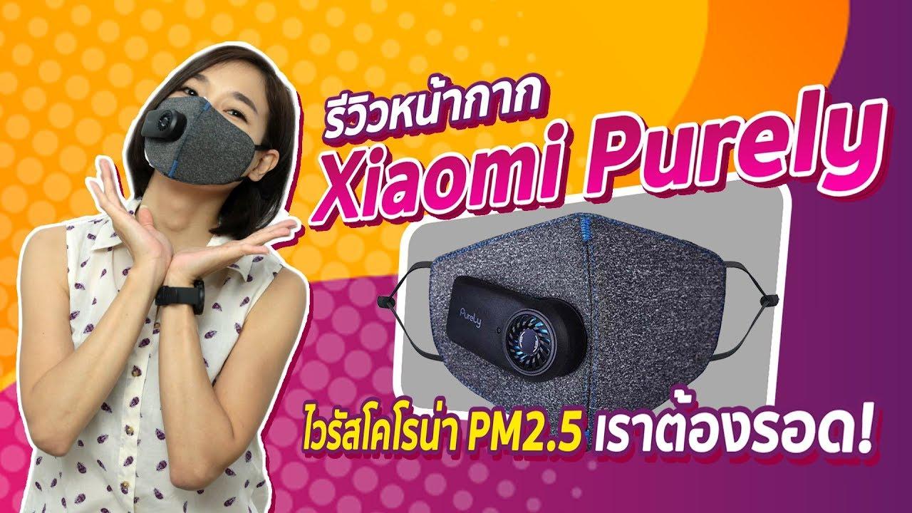 รีวิวหน้ากาก Xiaomi Purely : ไวรัสโคโรน่า PM2.5 เราต้องรอด!