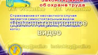 Закон Украины об охране труда