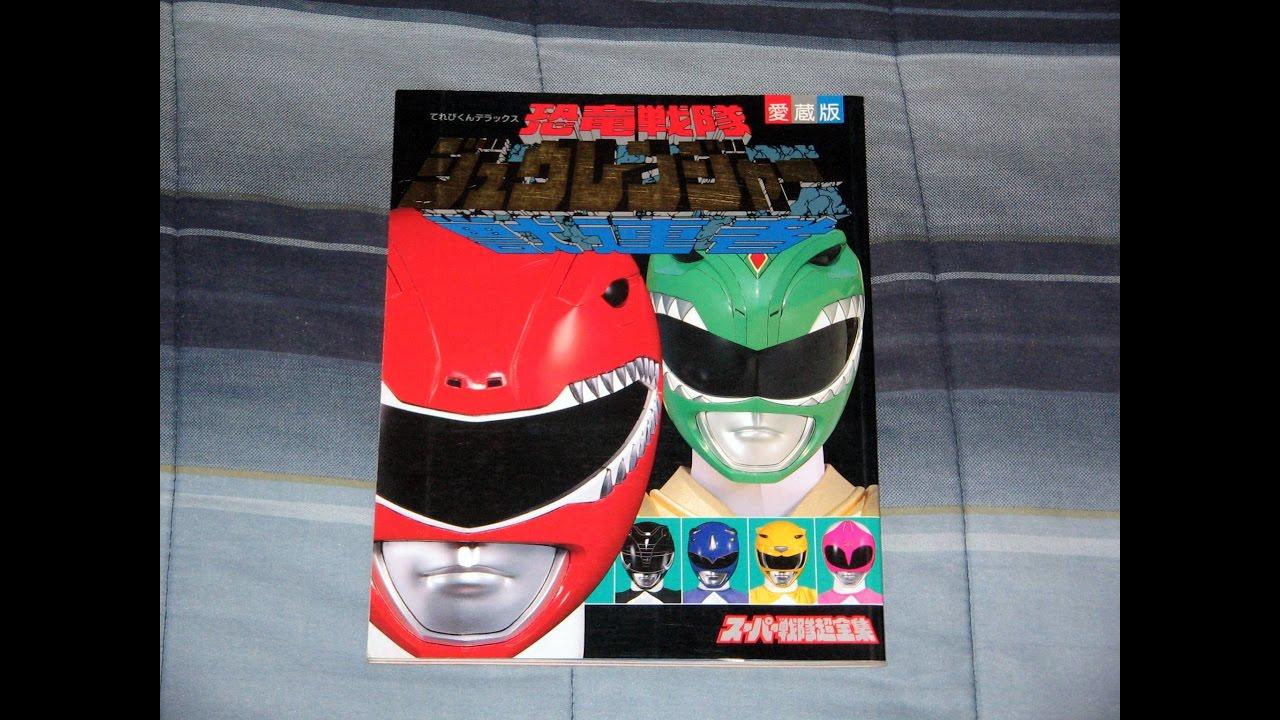 Review: Kyoryu Sentai Zyuranger Shogakukan Book