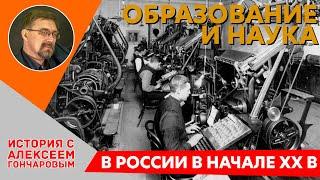 Образование и наука в России начала XX века