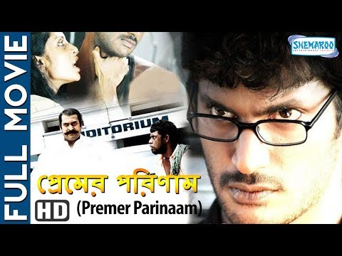 Premer Parinaam (HD) - Superhit Bengali Movie - Vishal - Sameera Reddy