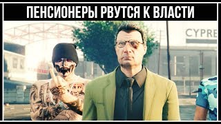 GTA Online: Быстро накопить на ОФИС - Дедовский Метод