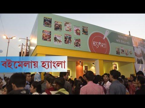 Hangla at Kolkata International Book Fair 2017