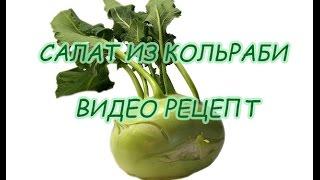 Салат из кольраби. Видео рецепт