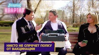 Зеленский и Кличко проводят всеукраинскую вакцинацию. Реакция людей на вакцину |  Вечерний Квартал