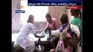 Kalyanadurgam Govt Hospital Is A Care Of Address For Problems: ETV Report